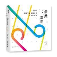 最美书海报――2018上海书业海报评选获奖作品集