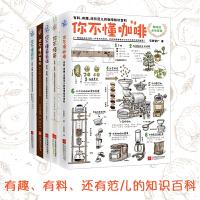 5册你不懂咖啡+葡萄酒+面包+巧克力+茶 烘焙烹饪品尝制作鉴赏美食控饮食文化书有趣有料有范儿的时尚生活小百科美味品味生