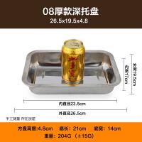 加厚加深不锈钢方盘 长方形托盘不锈钢盘子烧烤盘餐盘7cm10cm