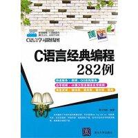 【正版二手8成新】 C语言学习路线图 C语言经典编程282例 明日科技 清华大学出版社 9787302276593