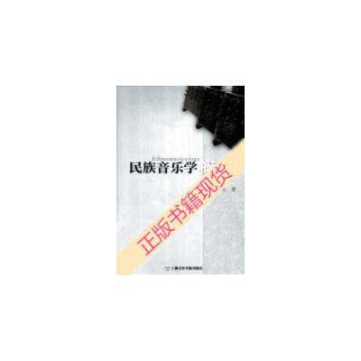 【二手旧书9成新】民族音乐学概论_杜亚雄著 【正版现货,请注意售价定价】