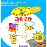 魔力薄膜幼儿智力开发系列丛书・动物游戏