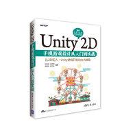 Unity 2D手机游戏设计从入门到实战