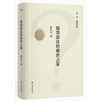 儒墨道法的救世之策(pdf+txt+epub+azw3+mobi电子书在线阅读下载)