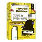 钢琴小白的即兴弹唱秘籍 流行歌曲弹唱伴奏教程