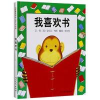 我喜欢书――安徒生奖得主:安东尼・布朗作品!(启发童书馆出品)