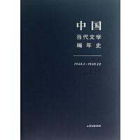 中国当代文学编年史(第2卷1954.1-1959.12)