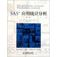 SAS应用统计分析(第5版)