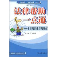 微瑕处理―法律帮助一点通[ 医疗事故与医疗事故鉴定] 9787801855480 中国检察出版社 王宁 等