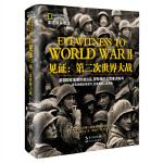 美国国家地理・见证:第二次世界大战(罗斯福纪念馆重点陈列)