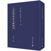 长安学研究文献汇刊・考古编.金石卷 第十一辑