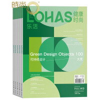 健康时尚lohas乐活 时尚娱乐期刊2018年全年杂志订阅新刊预订1年共12期4月起订