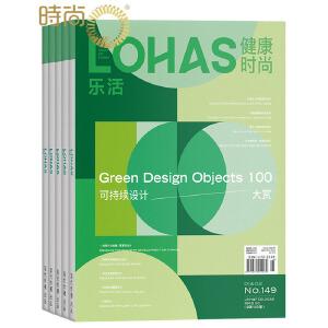 健康时尚lohas乐活杂志 时尚娱乐期刊2020年全年杂志订阅新刊预订1年共6期9月起订
