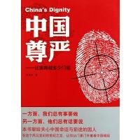 中国尊严--还要跨越多少门槛