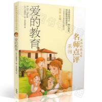 正版现货 爱的教育 世界经典文库 中文版 金波 著 外语教学与研究出版社 9787513542739