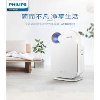 飞利浦(PHILIPS)空气净化器 家用卧室静音除甲醛除雾霾除PM2.5异味(AC4072)升级款AC4072/18