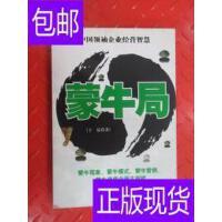 [二手旧书9成新]中国领袖企业经营智慧:蒙牛局 /于反 中国致公出