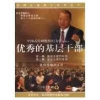 中国式管理 优秀的基层干部 曾仕强 2VCD光盘 视频资料 管理培训