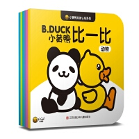 小黄鸭双语认知系列(套装共6册)