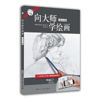 向大师学绘画(AR交互版)---西方经典美术技法译丛-W