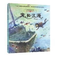 中国海洋梦・宝船沉海