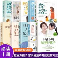 【抖音同款】全套9册父母的语言樊登推荐正版你就是孩子最好的玩具陪孩子终身成长教育孩子要懂得心理学家庭教育儿书籍父母