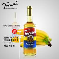 美国进口Torani/特朗尼香蕉糖浆 特罗尼风味果露 咖啡辅料 750ml