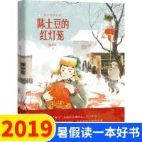 2019暑假读一本好书 金色时光系列 陈土豆的红灯笼 小学生三四五六年级课外阅读书籍 6-12岁儿童文学故事书风吹许愿