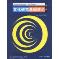 文化研究基础理论(第二版)