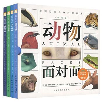 动物面对面(全4册) 动物面对面 英国经典少儿科普绘本,英国动植物插画大师,为孩子打造随身动物园