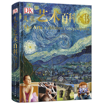 DK儿童艺术百科全书(DK首部中文版艺术百科全书) 绘画不是艺术的全部,绘画、雕塑、摄影、音乐和舞蹈五大板块给孩子完整的艺术世界