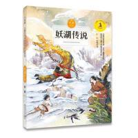 妖湖传说(货号:A2) 9787305194283 南京大学出版社 彭懿