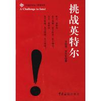 挑战英特尔 9787801652041 方向前,方兴东 中国海关出版社