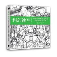 科幻速写 50位概念艺术家的私房创作手稿 插画创意速写艺术理念技巧方法涂鸦草图CG艺术数字二三维创作铅笔素描手绘线稿书