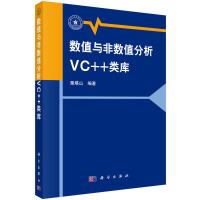 【按需印刷】-数值与非数值分析VC++类库