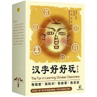 汉字好好玩(礼品套装全5册)有画面、有知识、有故事、有历史,追根溯源,感受汉字之美。