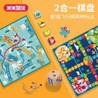 飞行棋蛇棋儿童玩具益智二合一学生多功能游戏