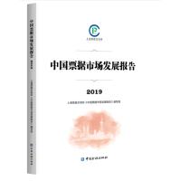 2019中国票据市场发展报告