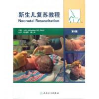 新生儿复苏教程(附光盘第6版)