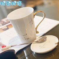 物有物语 陶瓷杯 十二星座创意简约带盖勺骨瓷马克杯个性牛奶杯欧式情侣咖啡杯水杯水具