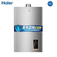 海尔(Haier)12升燃气热水器 变频恒温56重安防 富氧蓝焰防风防冻天然气燃气热水器 12升