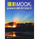 VIP摄影MOOK:数码单反摄影用光轻松学(全彩)
