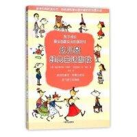 幼儿园经典童话游戏(孩子成长最全面最实用的游戏书)