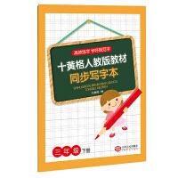 十黄格人教版教材同步写字本(三年级下册)(高效练字,学好规范字)