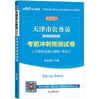 天津公务员考试用书 中公2020天津市公务员录用考试专业教材考前冲刺预测试卷