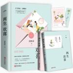 两生欢喜(全2册)