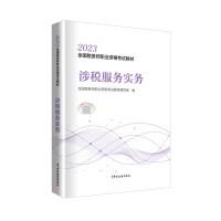 正版 税务师2020教材 税务师教材2020 涉税服务实务
