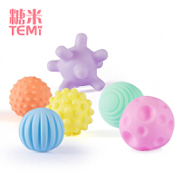 糖米婴儿按摩触觉感知球宝宝抚触球多纹理曼哈顿手抓球软胶球玩具