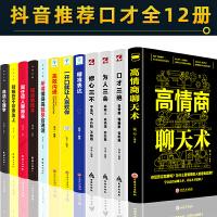 全套12册三绝为人三会修心三步高情商聊天术情商高就会说话别输在不会表达上说话心理学提高情商的书籍说话技巧的书抖音推荐