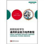 高职院校学生通用职业能力培养教程/高职院校职业素质教育丛书